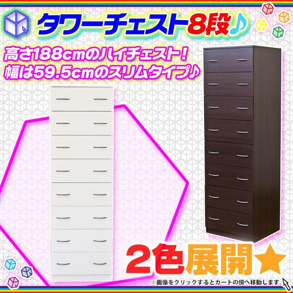 タワーチェスト 8段 高さ188cm 幅59.5cm 収納チェスト 衣類収納 リビング 収納 小物収納 - エイムキューブ画像1