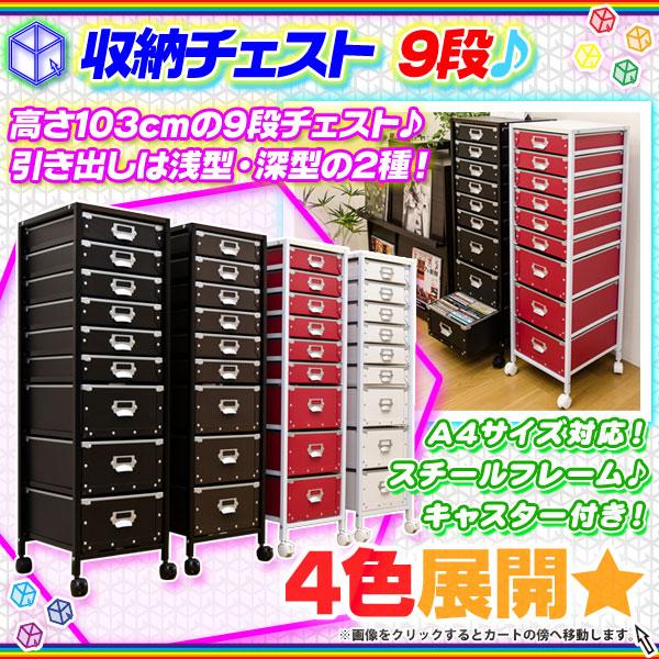 収納チェスト 引出収納 9段 A4サイズ対応 ファイルラック ファイルボックス 整理棚 - エイムキューブ画像1