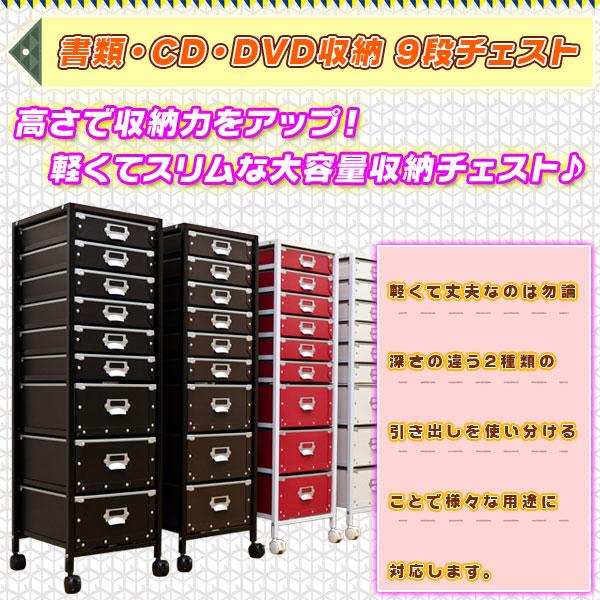 ファイルボックス 書類棚 CD DVD収納 キャスター付 完成品 収納ラック 大容量 9杯 - aimcube画像2