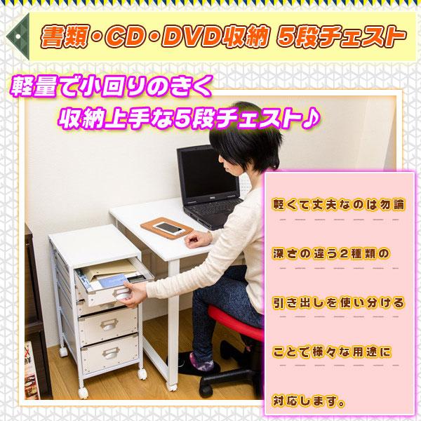 ファイルボックス 書類棚 CD DVD収納 キャスター付 完成品 収納ラック デスクワゴン 5杯 - aimcube画像2