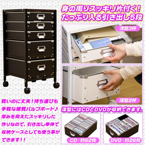 収納チェスト 引出収納 5段 A4サイズ対応 ファイルラック ファイルボックス 整理棚 - エイムキューブ画像3
