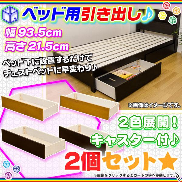 ベッド用引き出し 同色2個セット ベッド下 収納 引き出し木製 木製 ベッド下 整理整頓 引出し - エイムキューブ画像1
