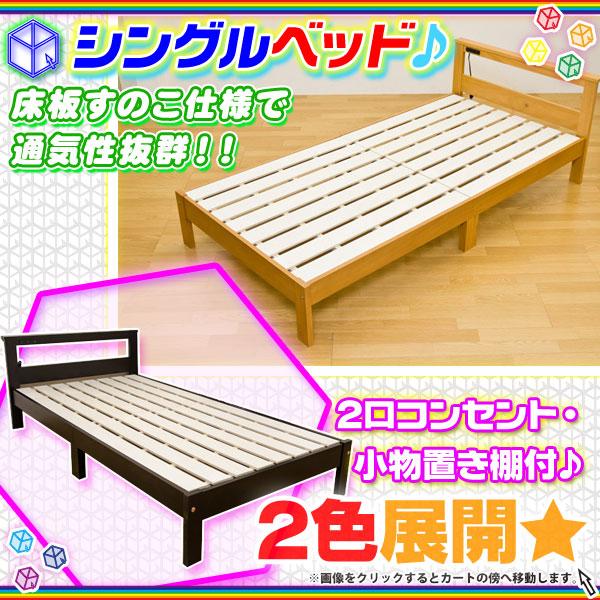 すのこベッド コンセント付 カントリー調 シングルサイズ 棚付 天然木製 ベッド 小物置き付 - エイムキューブ画像1