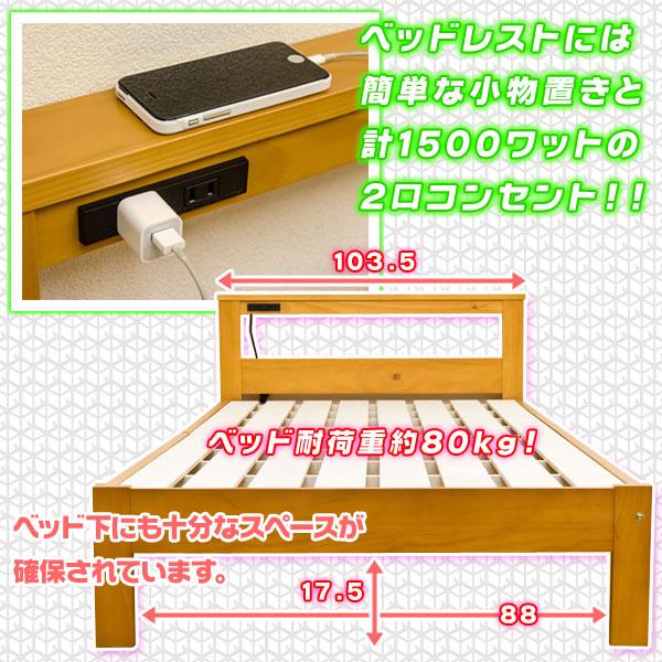 すのこベッド コンセント付 カントリー調 シングルサイズ 棚付 天然木製 ベッド 小物置き付 - エイムキューブ画像3