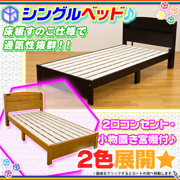 すのこベッド コンセント付 カントリー調 シングルサイズ 宮棚付 天然木製 ベッド 小物置き付 - エイムキューブ画像1