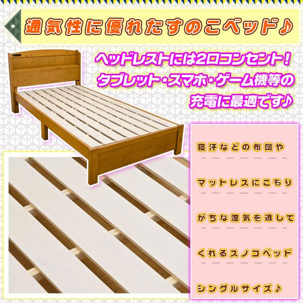 シングルベッド 木製ベッド ウッドベッド 2口コンセント付 木 ベッド 一人用 子供部屋 ベッド - aimcube画像2