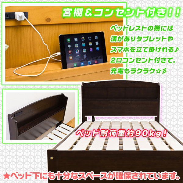 すのこベッド コンセント付 カントリー調 シングルサイズ 宮棚付 天然木製 ベッド 小物置き付 - エイムキューブ画像3
