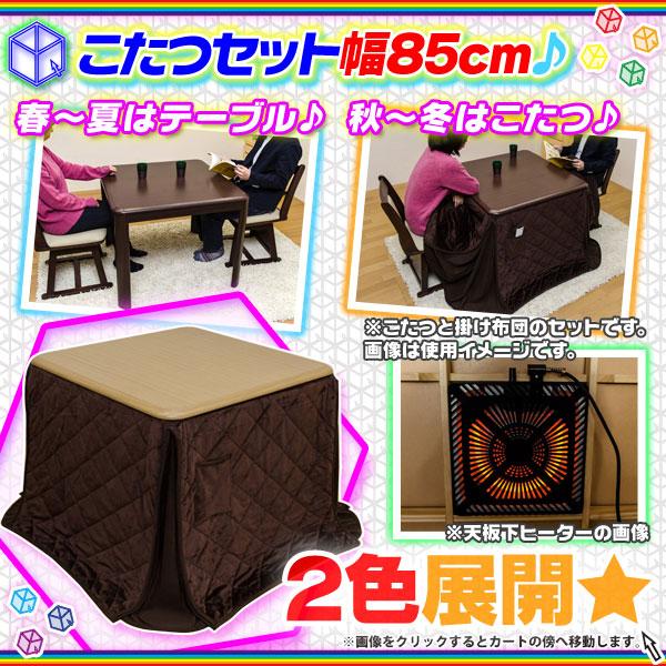 こたつテーブル 掛布団セット 幅85cm 正方形 コタツ ハイタイプ カジュアルこたつ 2点セット - エイムキューブ画像1