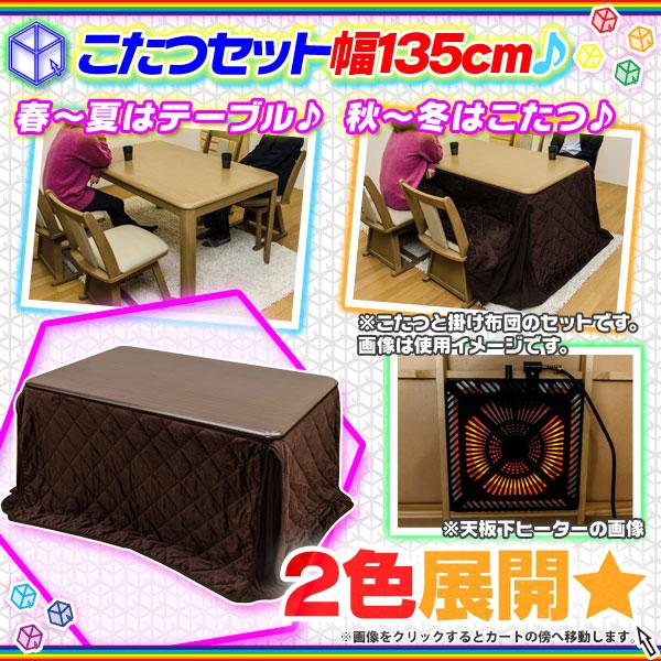こたつテーブル 掛布団セット 幅135cm 長方形 コタツ ハイタイプ カジュアルこたつ 2点セット - エイムキューブ画像1