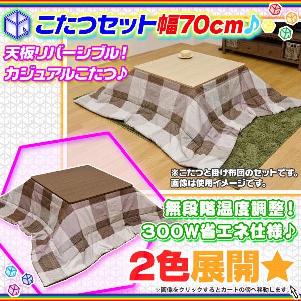こたつテーブル 掛布団 セット 幅70cm 正方形 チェック柄布団 天板リバーシブル こたつ 2点セット - エイムキューブ画像1