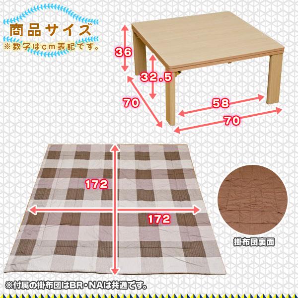 こたつテーブル 掛布団 セット 幅70cm 正方形 チェック柄布団 天板リバーシブル こたつ 2点セット - エイムキューブ画像5