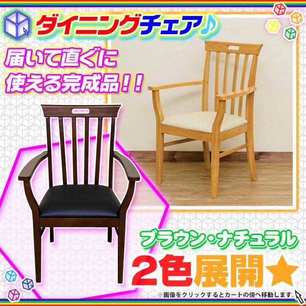 天然木 ダイニングチェア リビングチェア 座面PVC 完成品 肘付き椅子 - エイムキューブ画像1