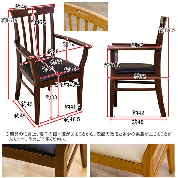 天然木 ダイニングチェア リビングチェア 座面PVC 完成品 肘付き椅子 - エイムキューブ画像3