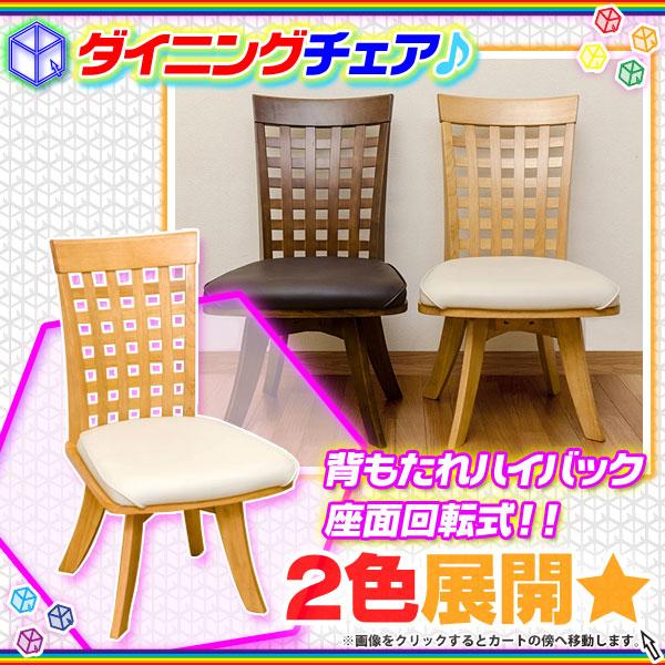 ダイニングチェア 座面回転チェア 天然木 リビングチェア 座面360度回転 椅子 チェア - エイムキューブ画像1
