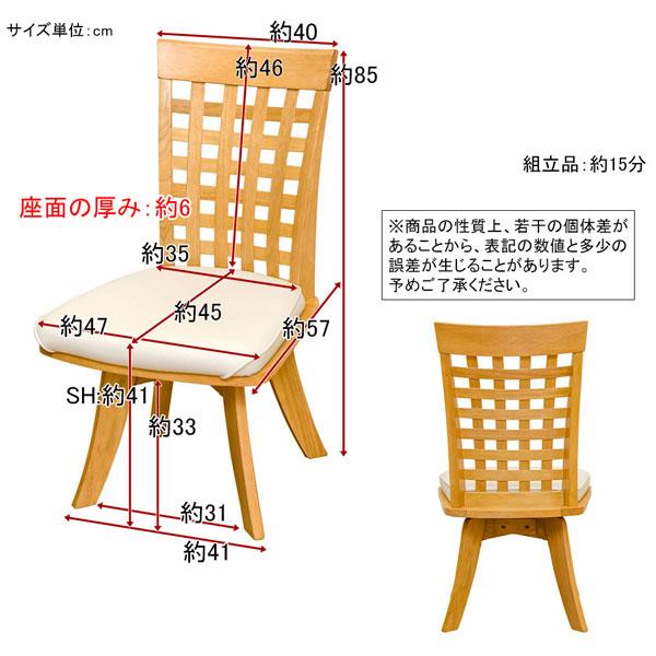 ダイニングチェア 座面回転チェア 天然木 リビングチェア 座面360度回転 椅子 チェア - エイムキューブ画像3