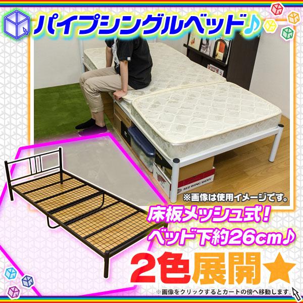 シングルベッド 1人用 パイプベッド 簡易ベッド スチールパイプベッド 耐荷重約80kg - エイムキューブ画像1