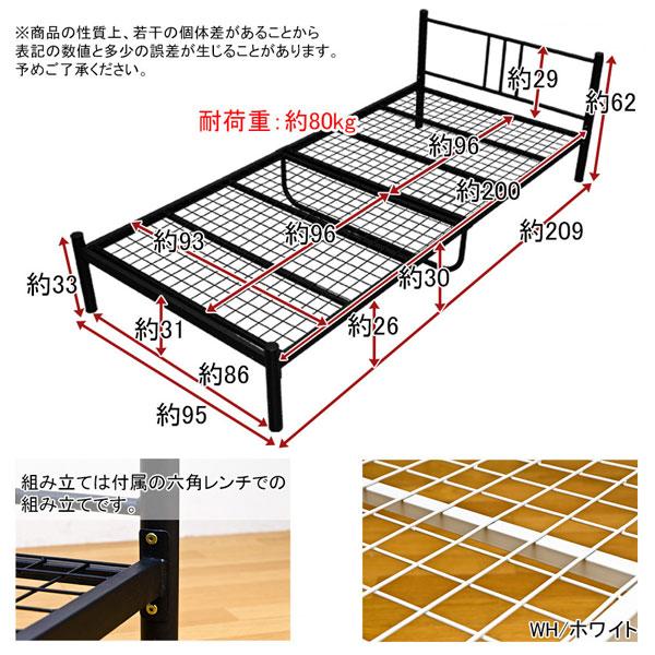 一人用 スチールベッド 床板メッシュ仕様 簡易ベッド 2色展開 - aimcube画像4