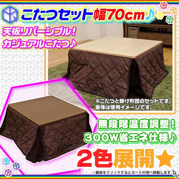 こたつテーブル 掛布団 セット 幅70cm 正方形 小物ポケット付 天板リバーシブル こたつ 2点セット - エイムキューブ画像1