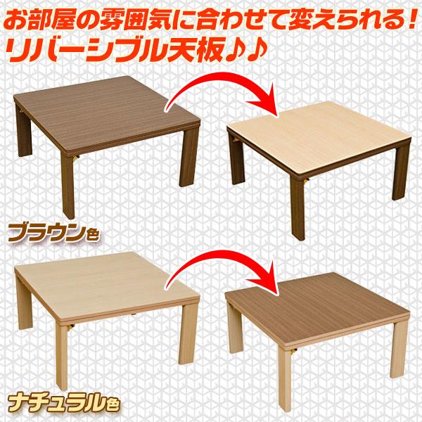 こたつテーブル 掛布団 セット 幅70cm 正方形 小物ポケット付 天板リバーシブル こたつ 2点セット - エイムキューブ画像3