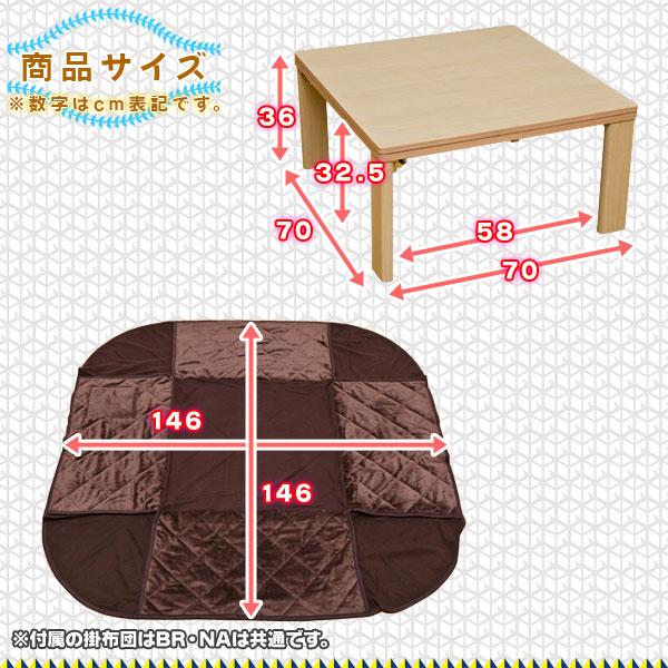 こたつテーブル 掛布団 セット 幅70cm 正方形 小物ポケット付 天板リバーシブル こたつ 2点セット - エイムキューブ画像5