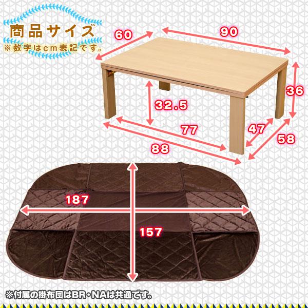 こたつテーブル 掛布団 セット 幅90cm 正方形 折れ脚テーブル 天板リバーシブル こたつ 2点セット - エイムキューブ画像5