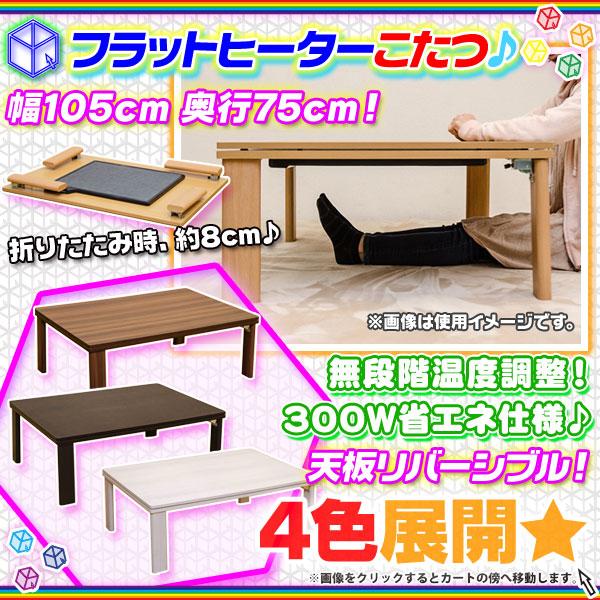 こたつ フラットヒーター 折り畳み 幅105cm コタツ テーブル 完成品 一人暮らし - エイムキューブ画像1