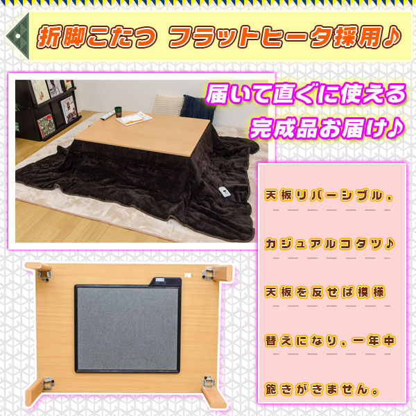 折りたたみテーブル ローテーブル リバーシブル天板 カジュアルコタツ 折れ脚 4色展開 - aimcube画像2