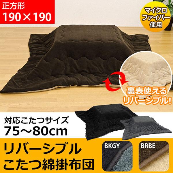 こたつ掛布団 190×190cm 正方形 掛け布団 75〜80cmコタツ用 ふわふわ手触り 柔らか素材 - エイムキューブ画像1