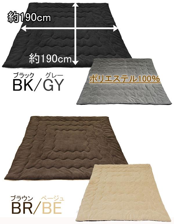 こたつ掛布団 190×190cm 正方形 掛け布団 75〜80cmコタツ用 ふわふわ手触り 柔らか素材 - エイムキューブ画像5