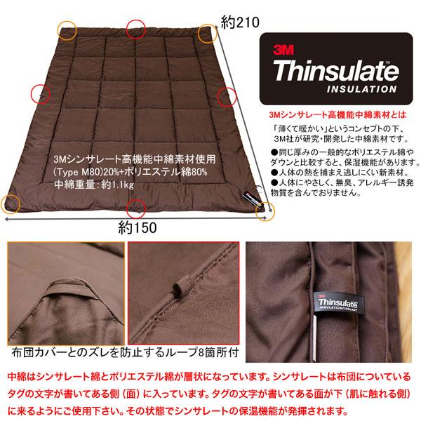布団 シングル 3M Thinsulate ピーチスキン加工 シンサレート Thinsulate 2色展開 - aimcube画像4
