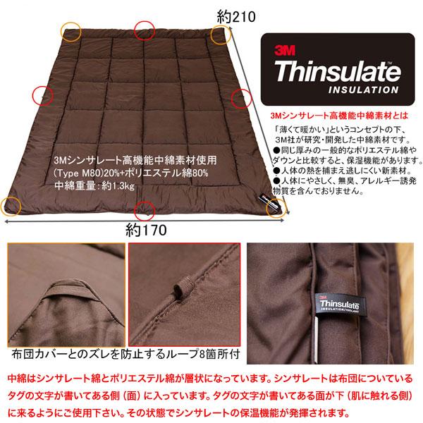 布団 セミダブル 3M Thinsulate ピーチスキン加工 シンサレート Thinsulate 2色展開 - aimcube画像4