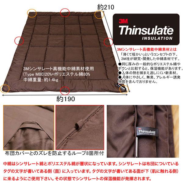 布団 ダブル 3M Thinsulate ピーチスキン加工 シンサレート Thinsulate 2色展開 - aimcube画像4