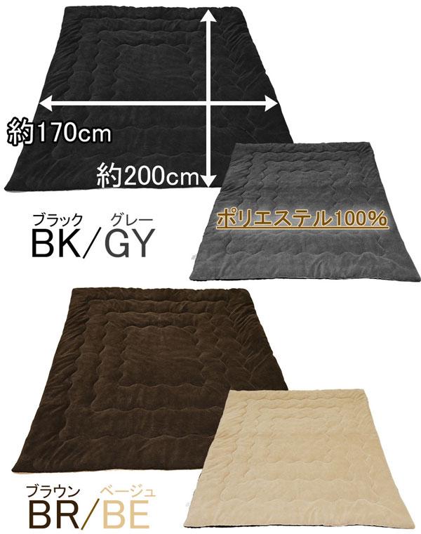 こたつ掛布団 170×200cm 長方形 掛け布団 90×60cmコタツ用 ふわふわ手触り 柔らか素材 - エイムキューブ画像5