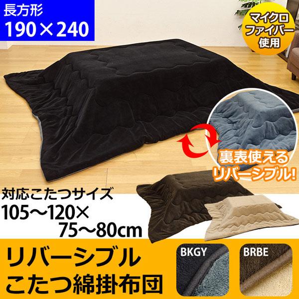 こたつ掛布団 190×240cm 長方形 掛け布団 105〜120×75〜80cmコタツ用 ふわふわ手触り 柔らか素材 - エイムキューブ画像1