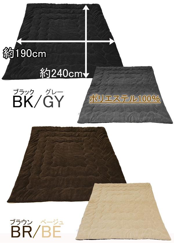 こたつ掛布団 190×240cm 長方形 掛け布団 105〜120×75〜80cmコタツ用 ふわふわ手触り 柔らか素材 - エイムキューブ画像5