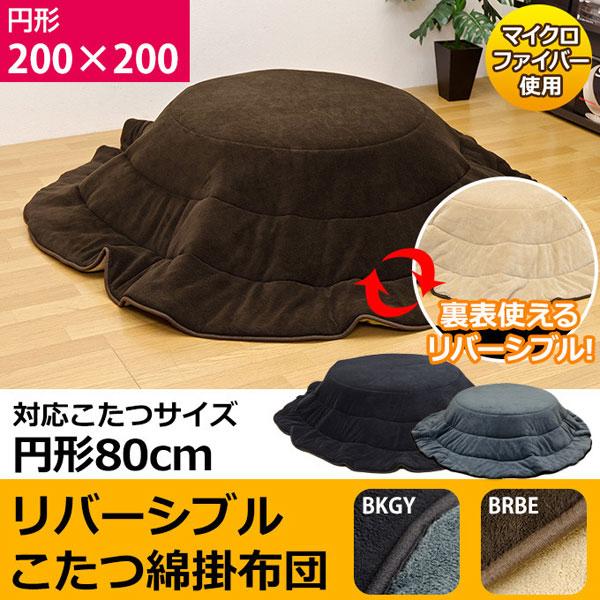 こたつ掛布団 直径200cm 円形 掛け布団 直径80cmコタツ用 ふわふわ手触り 柔らか素材 - エイムキューブ画像1