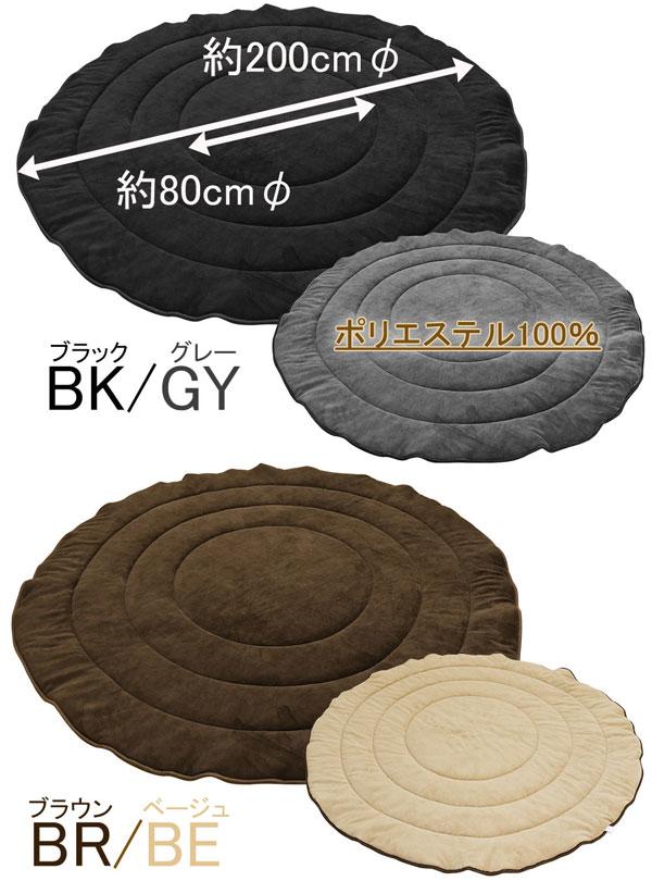 こたつ掛布団 直径200cm 円形 掛け布団 直径80cmコタツ用 ふわふわ手触り 柔らか素材 - エイムキューブ画像3