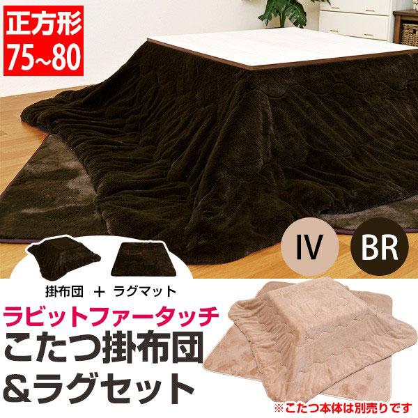 こたつ布団セット 75〜80cm正方形コタツ用 掛け布団 敷き布団 ふわふわ手触り 柔らか素材 - エイムキューブ画像1
