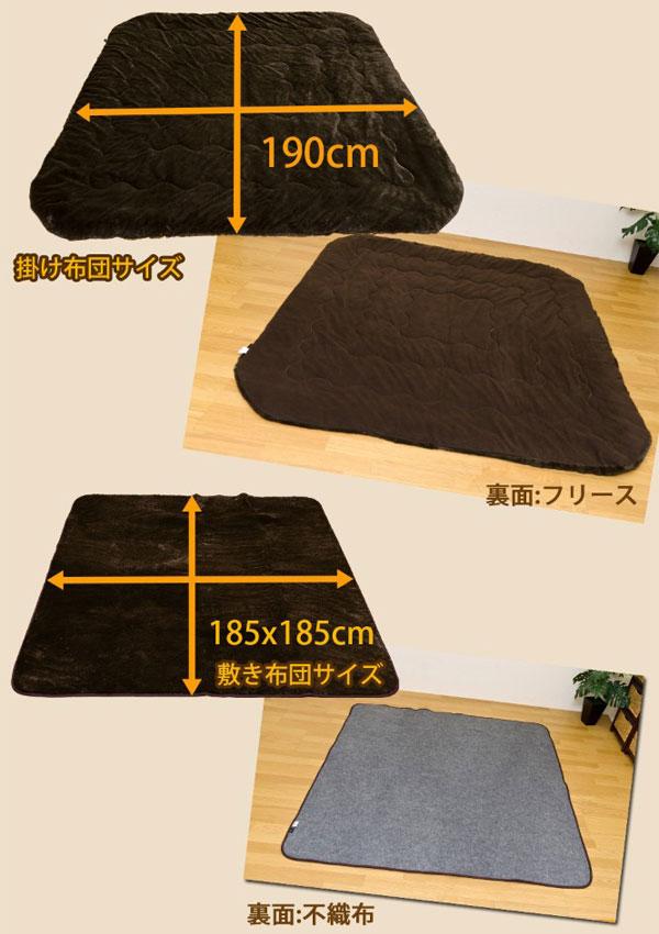 こたつ布団セット 75〜80cm正方形コタツ用 掛け布団 敷き布団 ふわふわ手触り 柔らか素材 - エイムキューブ画像3