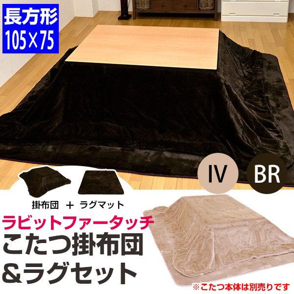 こたつ布団セット 105〜120×75〜80cmコタツ用 掛け布団 敷き布団  190×240cm 長方形 - エイムキューブ画像1