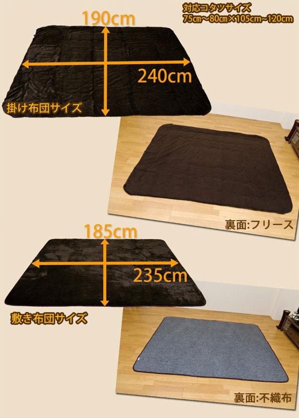 こたつ布団セット 105〜120×75〜80cmコタツ用 掛け布団 敷き布団  190×240cm 長方形 - エイムキューブ画像3