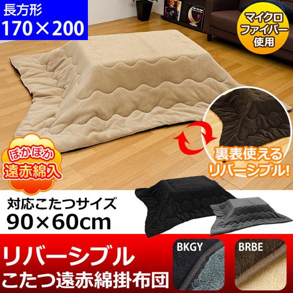 こたつ掛布団 170×200cm 正方形 掛け布団 90×60cmコタツ用 ふわふわ手触り 柔らか素材 - エイムキューブ画像1