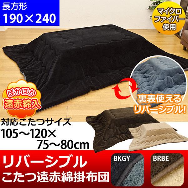 こたつ掛布団 190×240cm 長方形 105〜120×75〜80cmコタツ用 ふわふわ手触り 柔らか素材 - エイムキューブ画像1