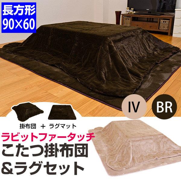 こたつ布団セット 60×90cm長方形コタツ用 掛け布団 敷き布団 ふわふわ手触り 柔らか素材 - エイムキューブ画像1