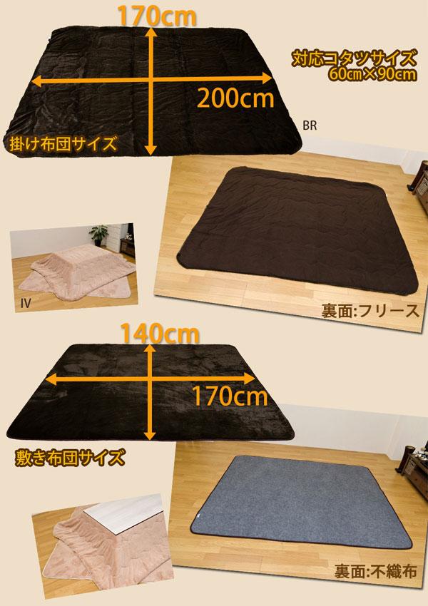 こたつ布団セット 60×90cm長方形コタツ用 掛け布団 敷き布団 ふわふわ手触り 柔らか素材 - エイムキューブ画像3
