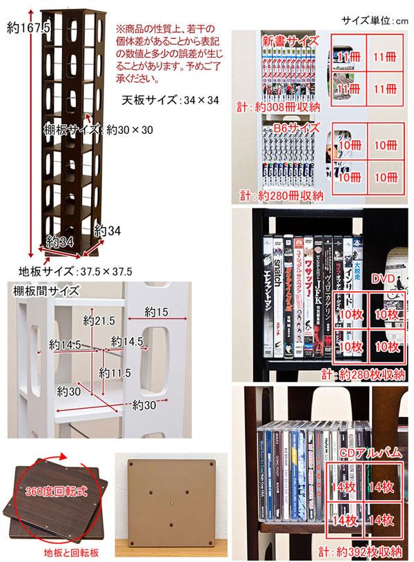 回転ラック ブルーレイ収納 マンガラック ☆ 高さ167.5cm DVDトールケース 収納ラック - aimcube画像4
