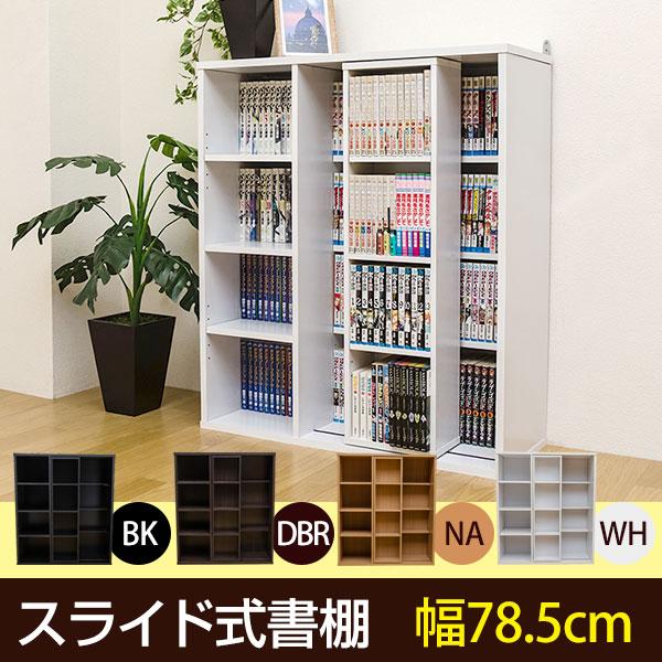スライド式 コミックラック 本棚 大容量 収納ラック 幅78.5cm マンガ 収納 本棚 ラック - エイムキューブ画像1