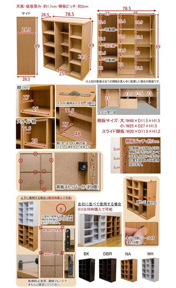 スライド式 コミックラック 本棚 大容量 収納ラック 幅78.5cm マンガ 収納 本棚 ラック - エイムキューブ画像5