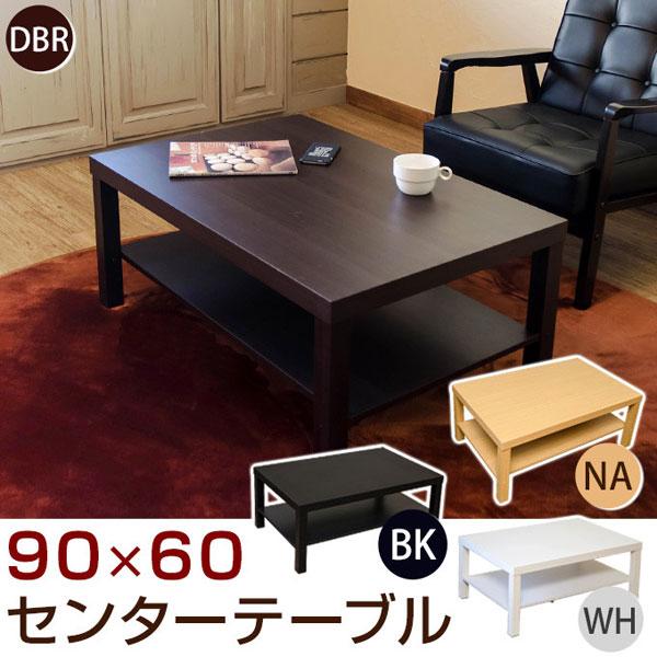 アウトレット 棚付 センターテーブル カフェテーブル 幅90cm わけあり特価 一人暮らし用テーブル - エイムキューブ画像1