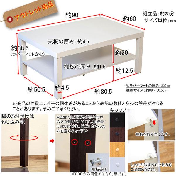 アウトレット 棚付 センターテーブル カフェテーブル 幅90cm わけあり特価 一人暮らし用テーブル - エイムキューブ画像5